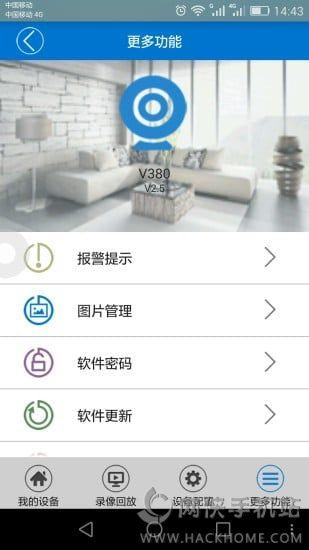 v380客户端下载ios版app(远程监控软件)图1: