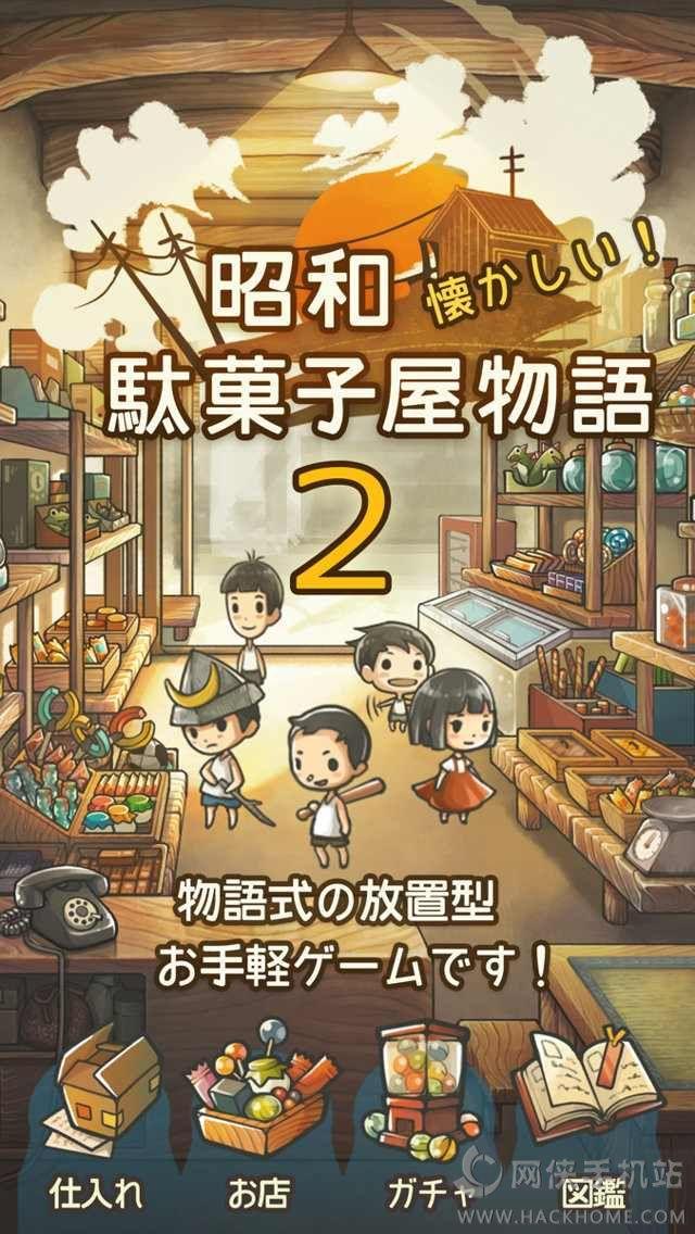 昭和�子屋物语2游戏官网IOS版图2:
