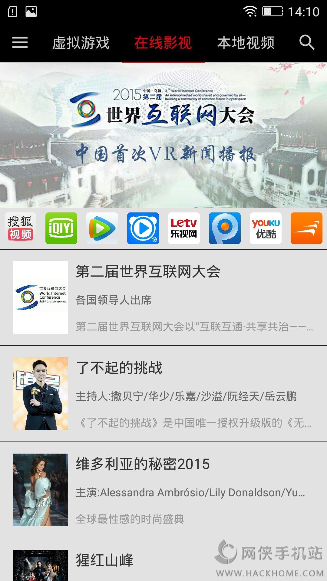 蚁视VR APP安卓手机版下载图4: