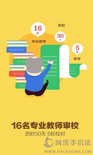 52教师网app软件官网下载图1: