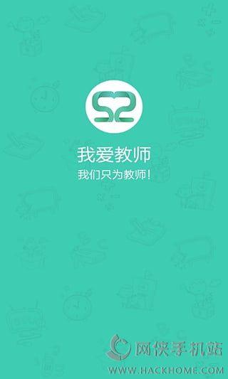 52教师网app软件官网下载图3: