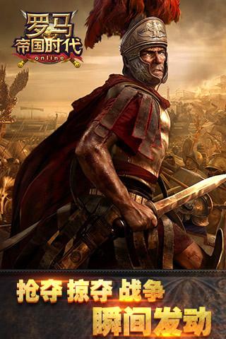 罗马帝国时代手游ios官网版图4: