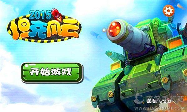 坦克风云2015官方iOS版图2: