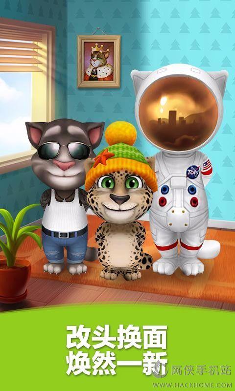 我的汤姆猫3.1.1官网最新版图2: