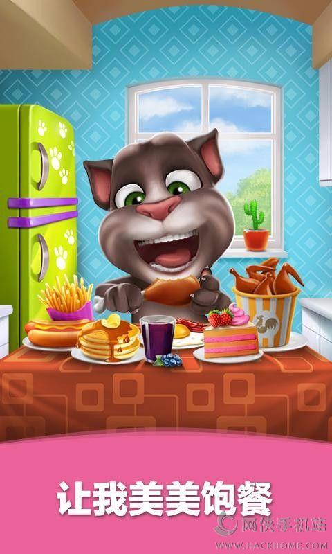 我的汤姆猫3.1.1官网最新版图4: