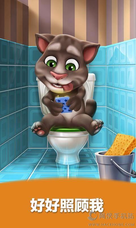 我的汤姆猫3.1.1官网最新版图6: