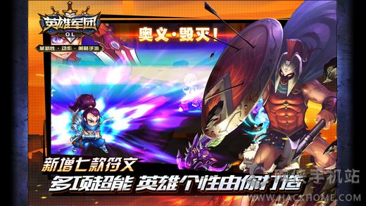 英雄军团OL官网iOS手机版图4: