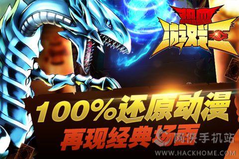 热血游戏王游戏官方iOS版图4: