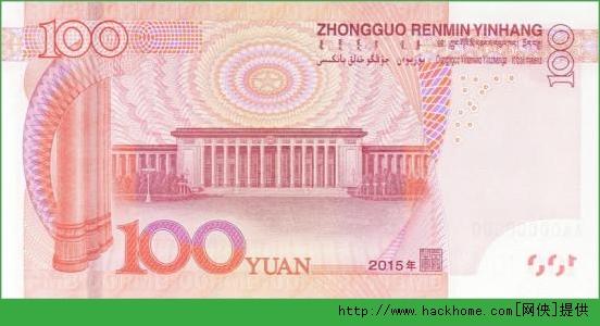 央行2015年版第五套人民币100元纸币将正式发行 图案微调防伪升级[多图]图片2