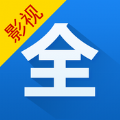 影视大全官方IOS手机版app v4.2.7