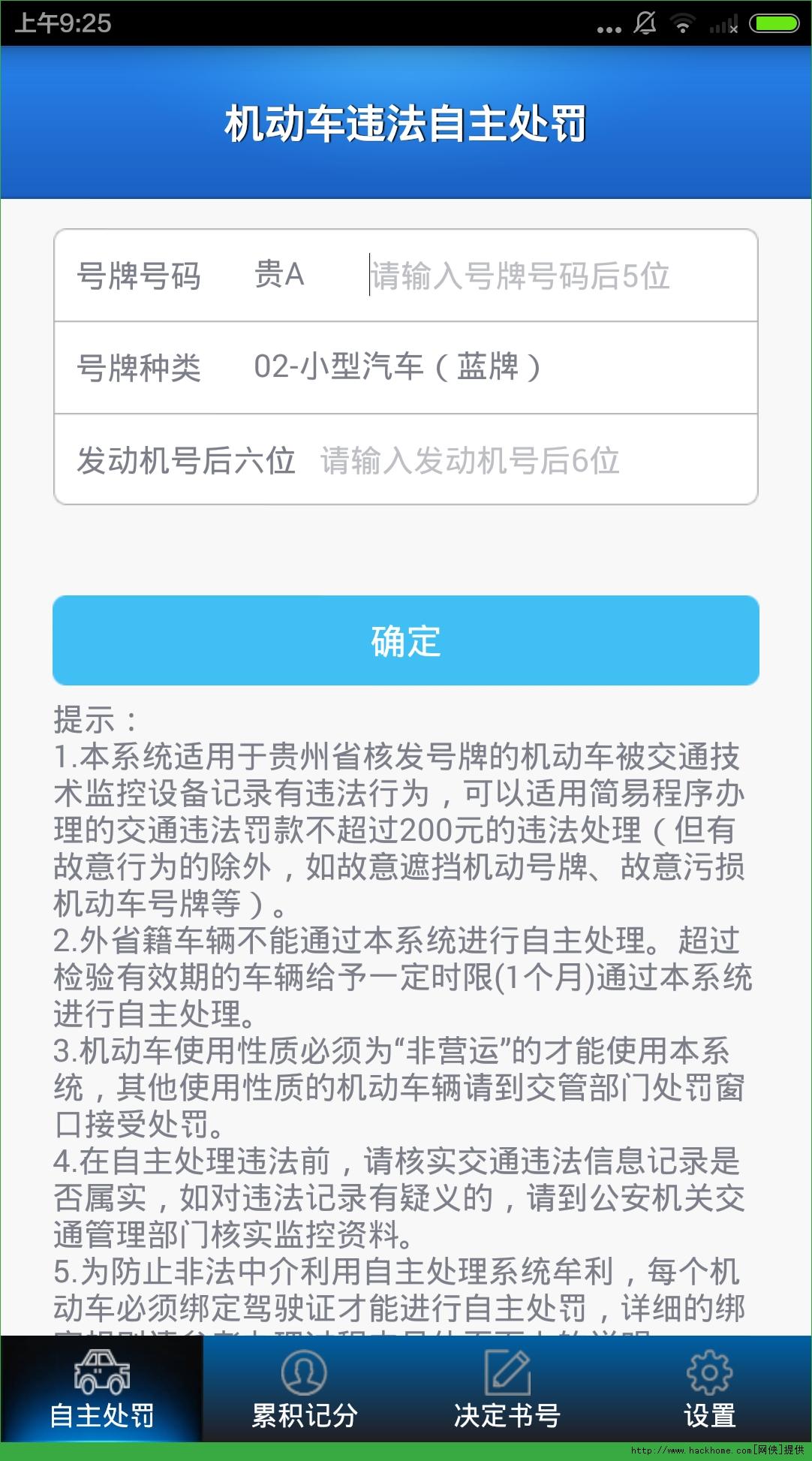 贵阳交警APP下载(贵州交警)图2: