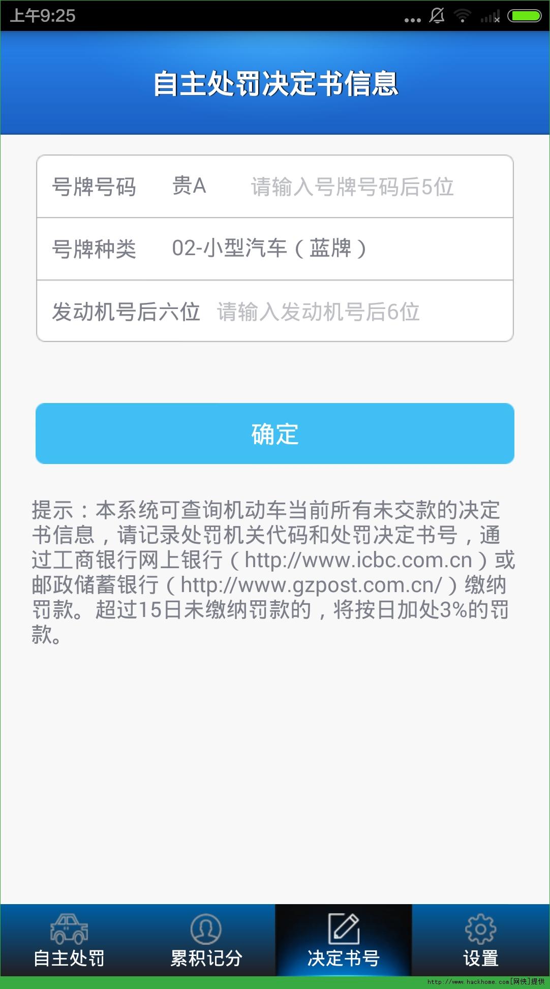 贵阳交警APP下载(贵州交警)图4:
