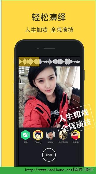 小咖秀app安卓版图1: