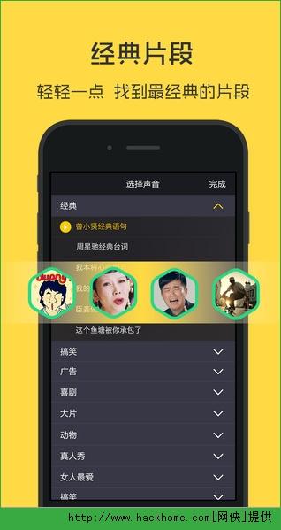 小咖秀ios手机版app图2: