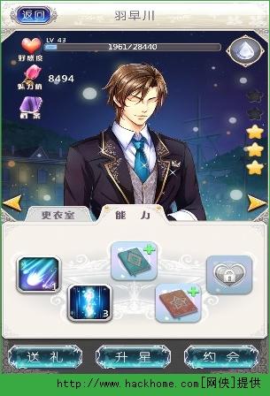 男神执事团游戏官方IOS版图2: