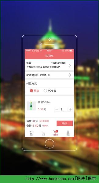 云相邻官网IOS苹果版图4: