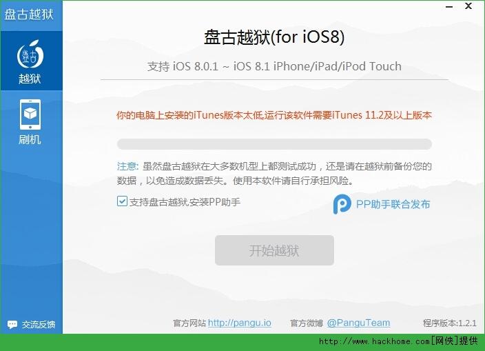 盘古iOS8.4完美越狱工具官方最新版图2: