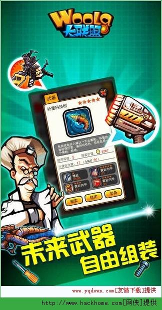 呜啦大联盟官网IOS版苹果版手机游戏免费版图2: