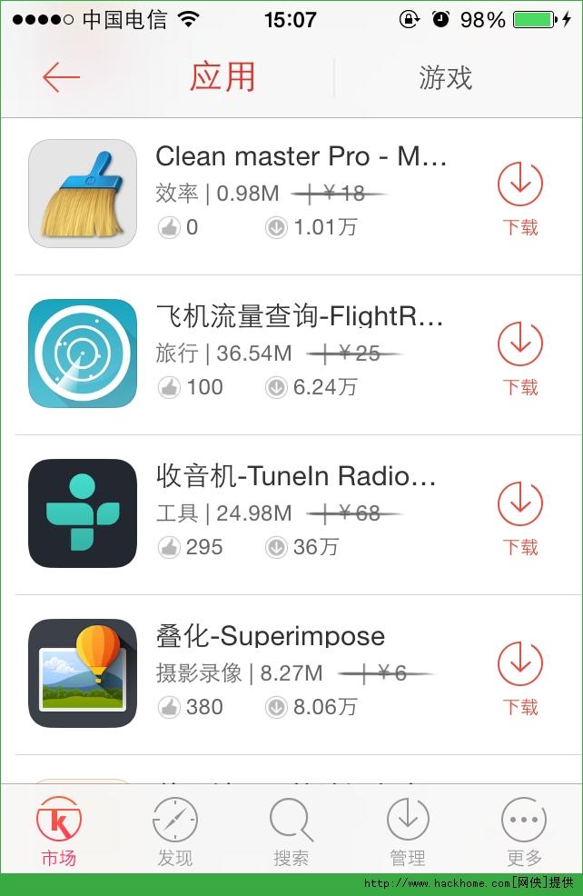 Clean master Pro官网ios已付费免费版app图2: