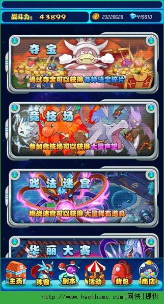 宠物小精灵XYios官网最新版图2: