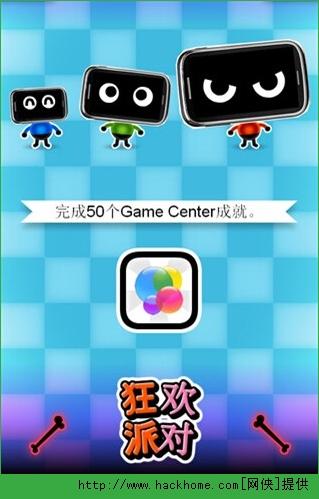 狂欢派对手游官网iOS版图2: