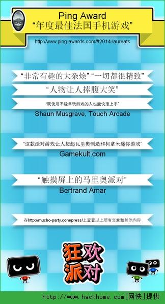 狂欢派对手游官网iOS版图4: