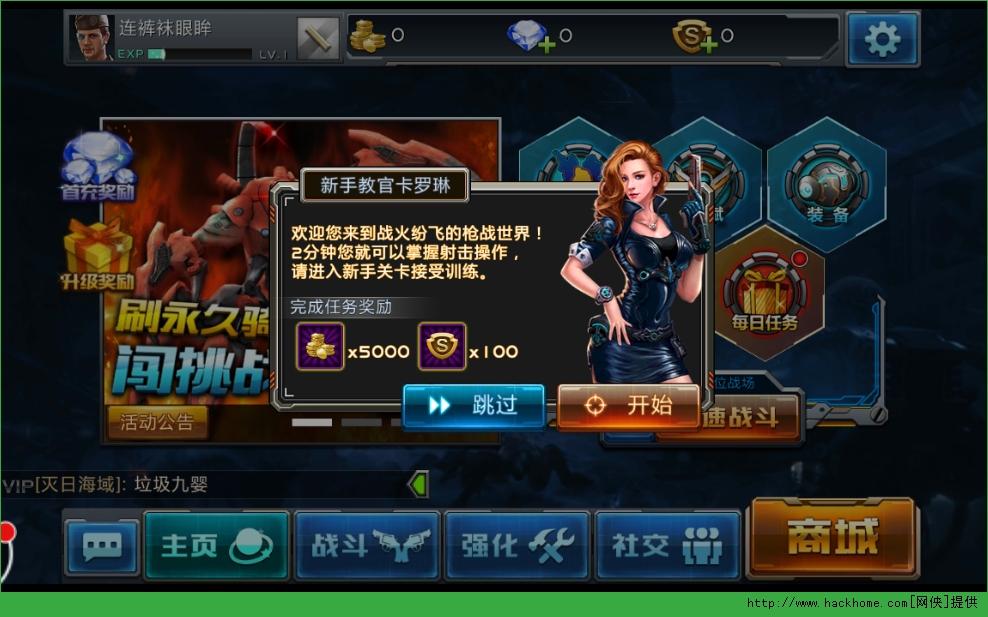 全民枪战iOS版图3: