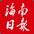 海南日报电子版app