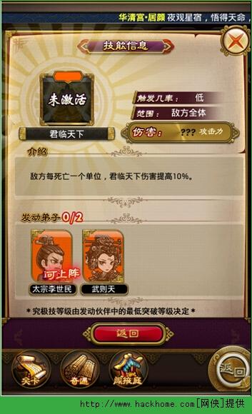 武媚娘传奇手游ios官方正式已付费免费版图1: