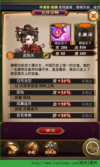 武媚娘传奇手游ios官方正式已付费免费版图3: