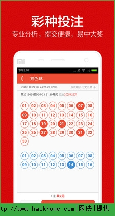 小米彩票官网app客户端激活码分享图2: