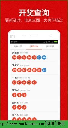 小米彩票官网app客户端激活码分享图片1