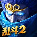 乱斗西游2