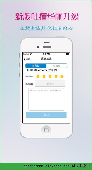 江苏移动掌上营业厅官网app图2: