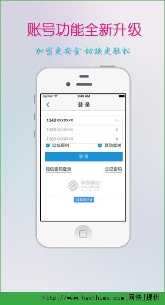 江苏移动掌上营业厅官网app图4: