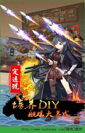 少女舰队手游官网iOS版图4: