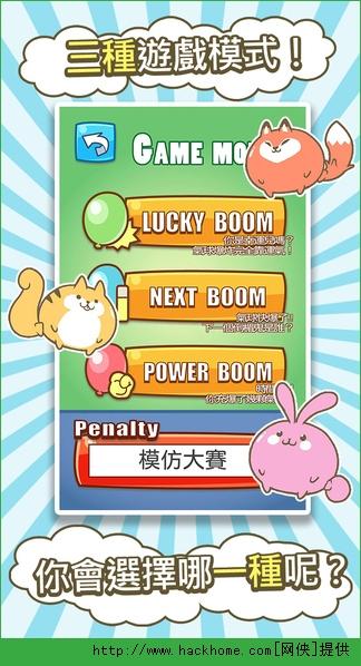 气球爆炸手游官网iOS版图4: