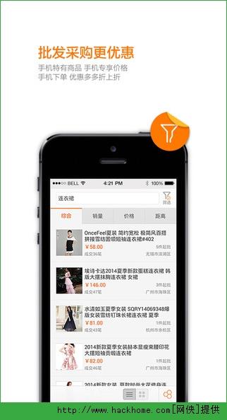 阿里巴巴官网2015最新手机版app图2: