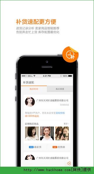 阿里巴巴官网2015最新手机版app图4: