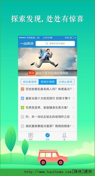一点资讯官网app图4: