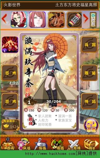 梦想木叶手游官网iOS版图4: