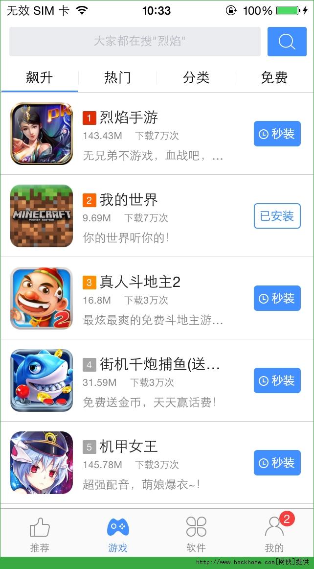9377苹果助手官方免费版app图2:
