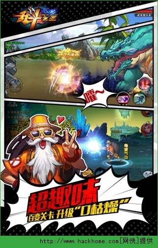 乱斗之王官方下载iOS版图2: