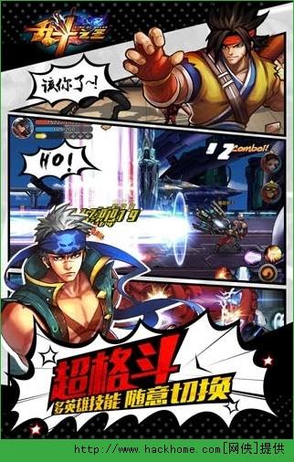 乱斗之王官方下载iOS版图4: