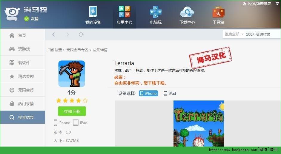泰拉瑞��中文�o限iOS手�C版�D1: