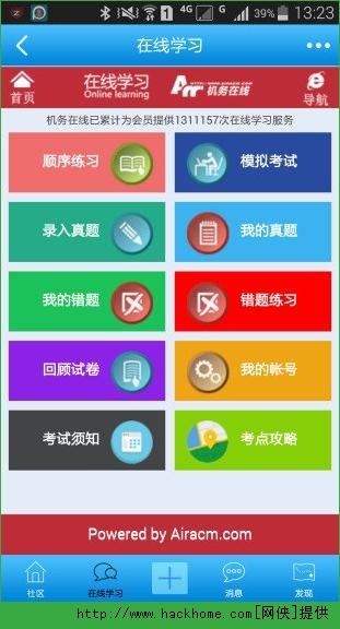 机务在线app下载安卓版图3: