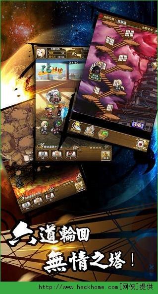 忍者传说火影英雄传官网iOS版图2: