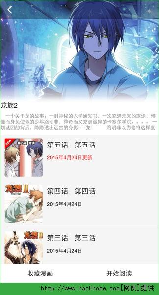 知音漫客官网app图2: