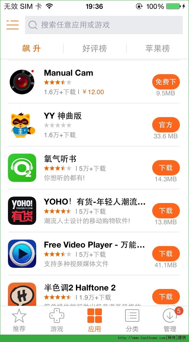 Manual Cam官网ios已付费免费版app图2: