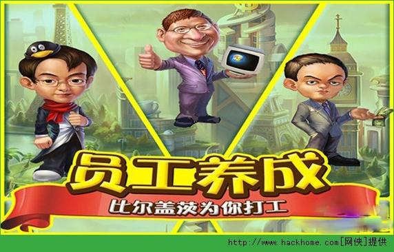 大富豪2商业大亨官网IOS版图2: